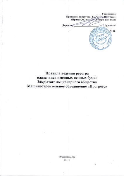 Правила ведения реестра владельцев  именных ценных бумаг Закрытого акционерного общества  Машиностроительно объединение